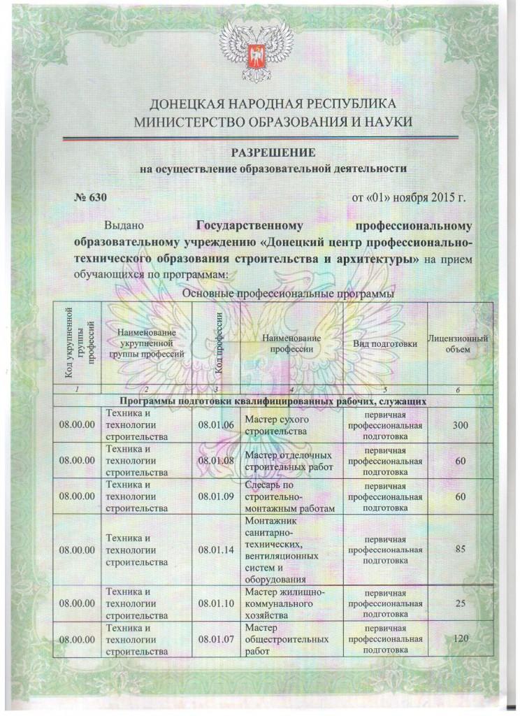 Разрешение на осуществление образовательной деятельности 1 стр