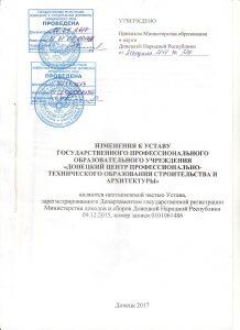 1 Изменения в Устав