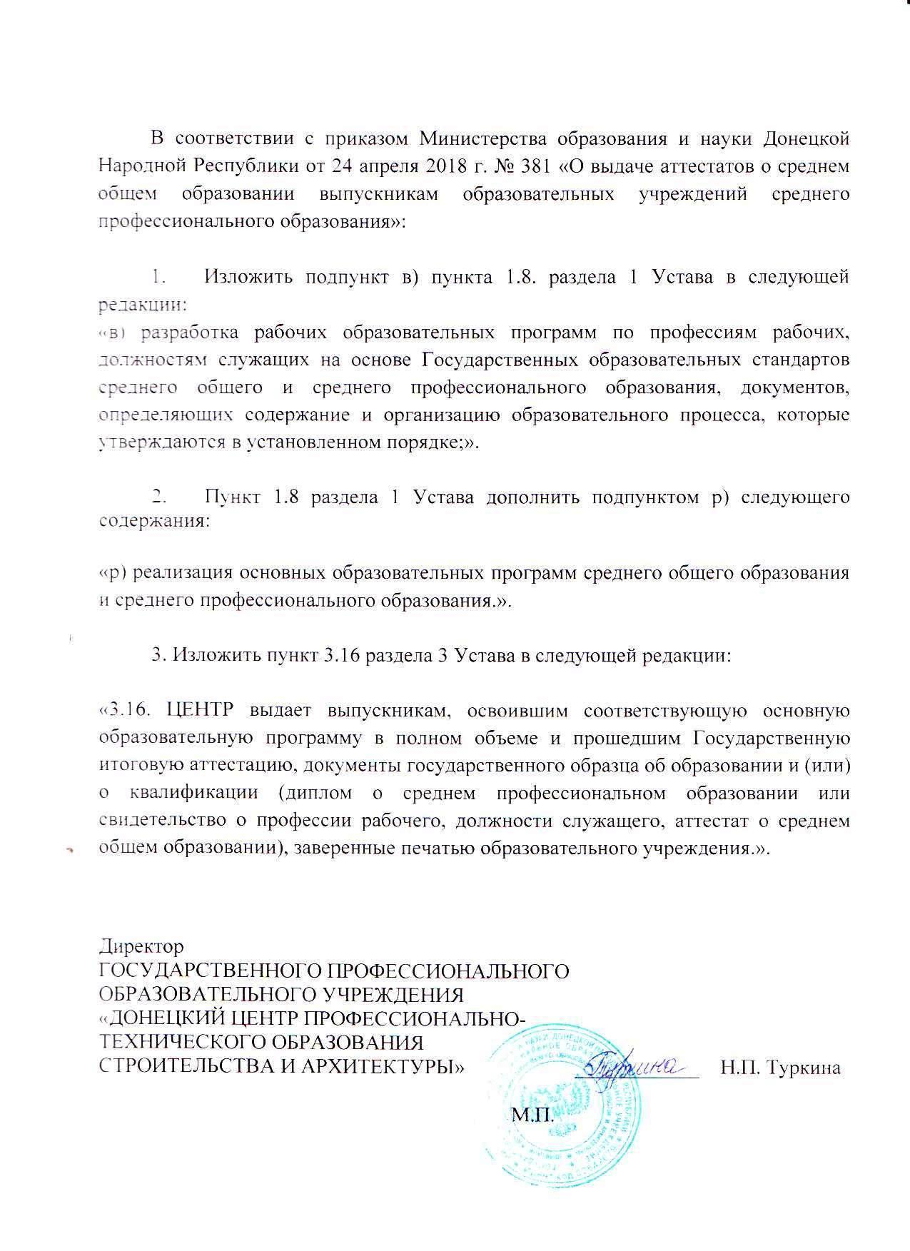 2 Изменения в Устав 001