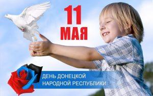 День Республики
